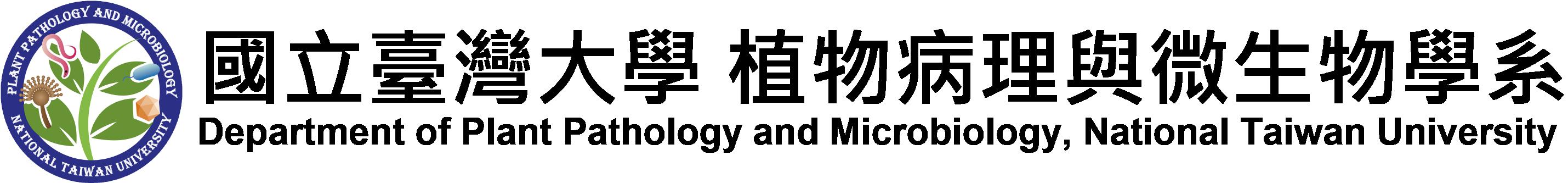 國立臺灣大學 植物病理與微生物學系